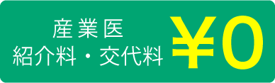 産業医紹介料・交代料¥0